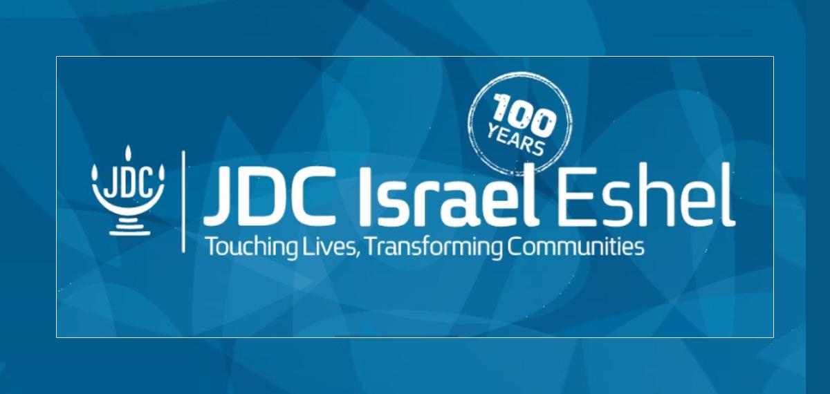 ESHEL JDC Israel